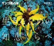 サンゴ礁の海 生きるための知恵くらべ