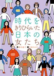 時代をきりひらいた日本の女たち