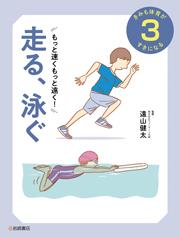 きみも体育がすきになる③ もっと速くもっと遠く! 走る、泳ぐ