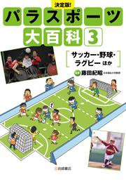 決定版!パラスポーツ大百科3 サッカー・野球・ラグビー ほか