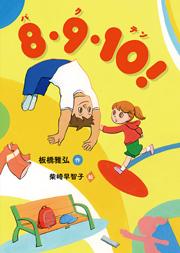 8・9・10!(バクテン)