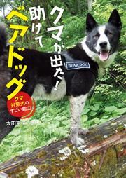 クマが出た!助けてベアドッグ クマ対策犬のすごい能力