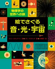 絵でさぐる音・光・宇宙-物理学の世界への旅